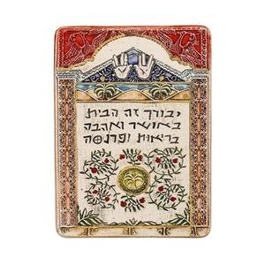 축복의 집 (히브리어)